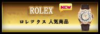 ロレックス 人気商品